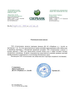 Рекомендательное письмо ТОО Спецтехника от 25.04.2019 г.