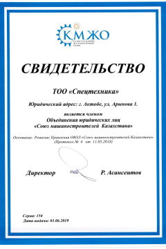 СВИДЕТЕЛЬСТВО Спецтехника-1