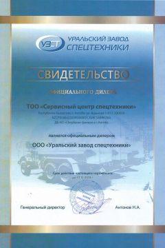 Св-во-ТОО-Сервисный-центр-спецтехники-(4)